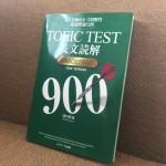 「TOEIC TEST 長文読解 TARGET900」の感想・レビュー ②