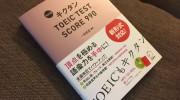 「改訂版 キクタン TOEIC TEST SCORE 990」の感想・レビュー ①