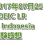 【海外でのTOEIC】 インドネシアでのTOEIC受験記 (9回目)