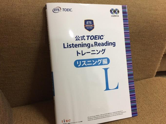 「公式 TOEIC Listening & Reading トレーニング リスニング編」の感想・レビュー ①