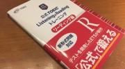 「公式 TOEIC Listening & Reading トレーニング リーディング編」の感想・レビュー ①