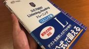 「公式 TOEIC Listening & Reading トレーニング リスニング編」の感想・レビュー ②