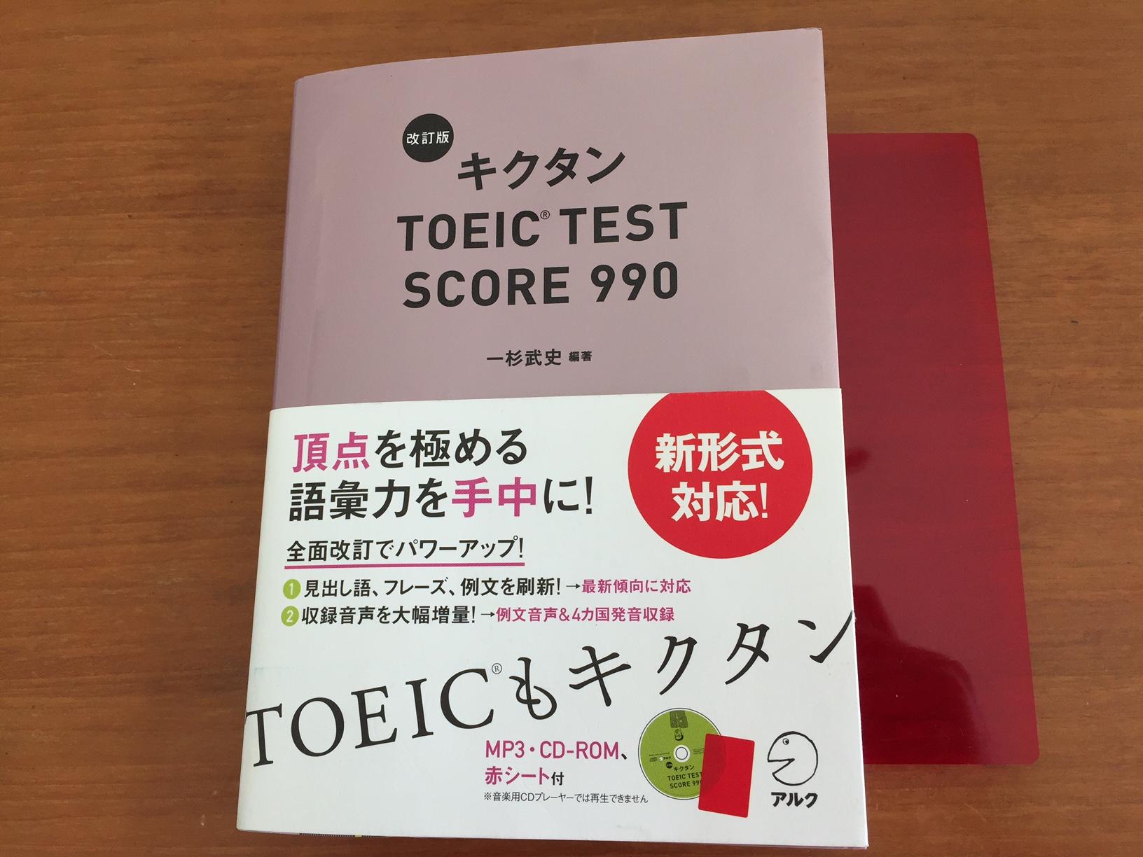 「改訂版 キクタン TOEIC TEST SCORE 990」の感想・レビュー ③