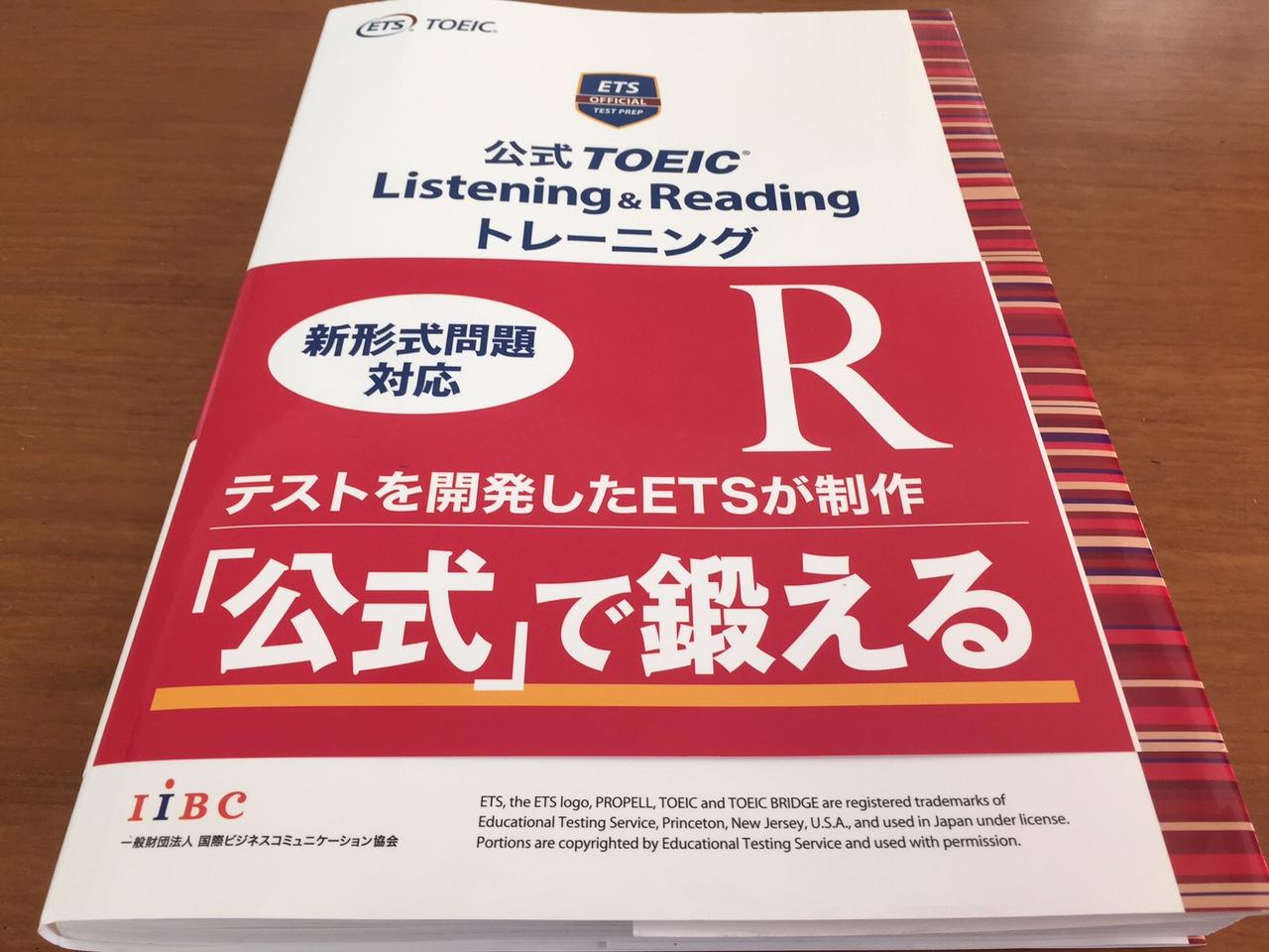 「公式 TOEIC Listening & Reading トレーニング リーディング編」の感想・レビュー ②