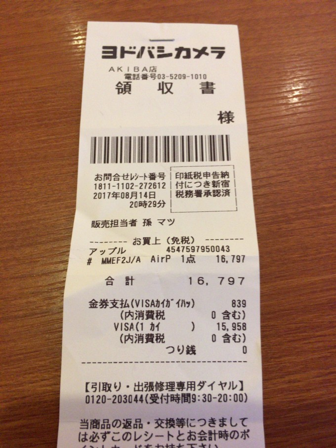 エアポッズ価格・値段