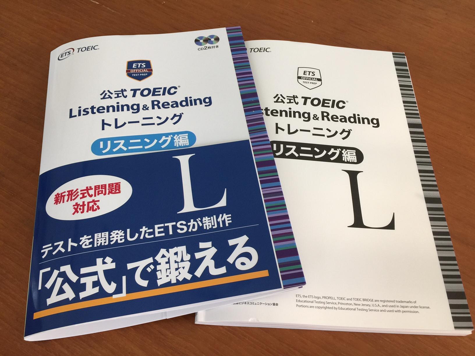 「公式 TOEIC Listening & Reading トレーニング リスニング編」の感想・レビュー ③
