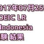 【海外でのTOEIC】インドネシアでのTOEIC受験 結果(9回目)