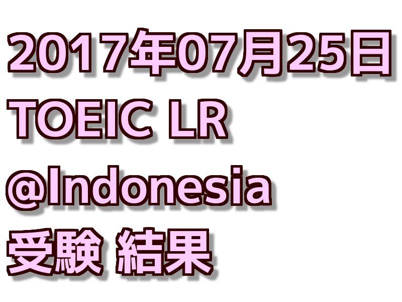 2017年07月25日 TOEIC LR @Indonesia 受験結果