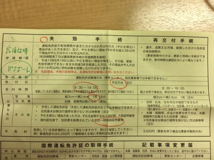 海外駐在していたら免許を失効してしまったのでダメ元で更新してみた