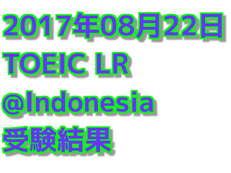 【海外でのTOEIC】インドネシアでのTOEIC受験 結果(10回目)