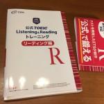 「公式 TOEIC Listening & Reading トレーニング リーディング編」の感想・レビュー ③