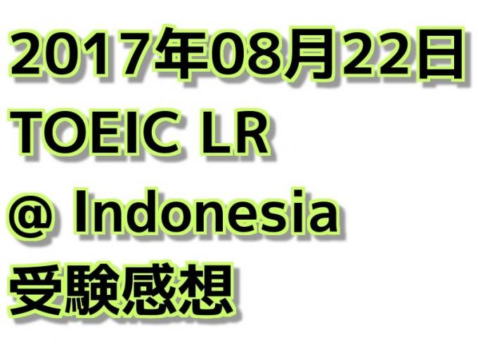 【海外でのTOEIC】 インドネシアでのTOEIC受験記(10回目)