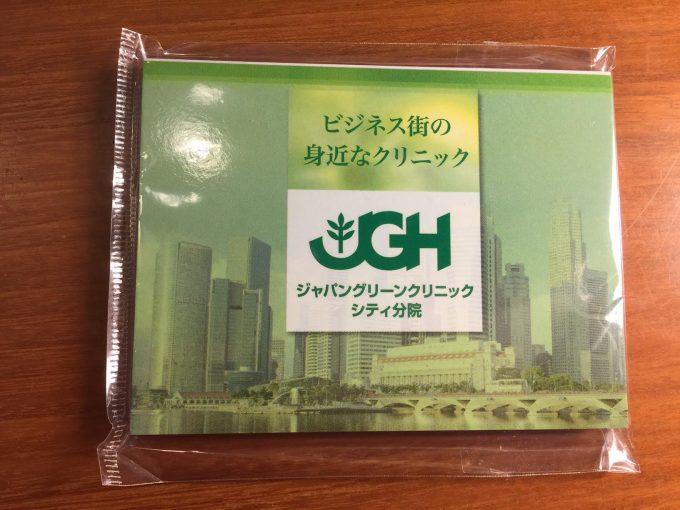 シンガポールのジャパングリーンクリニックで健康診断を受けてみた ②