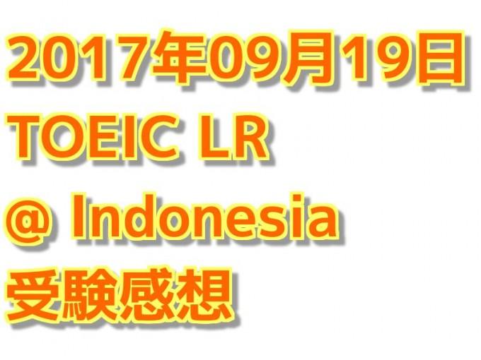 【海外でのTOEIC】 インドネシアでのTOEIC受験記(11回目)