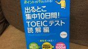 「出るとこ集中10日間! TOEICテスト読解編」の感想・レビュー ①