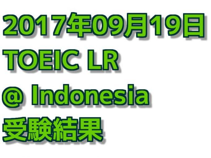 【海外でのTOEIC】インドネシアでのTOEIC受験 結果(11回目)