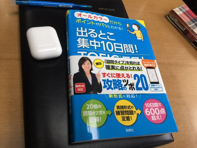 「出るとこ集中10日間! TOEICテスト読解編」の感想・レビュー ②