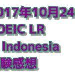 【海外でのTOEIC】インドネシアでのTOEIC受験記(12回目)