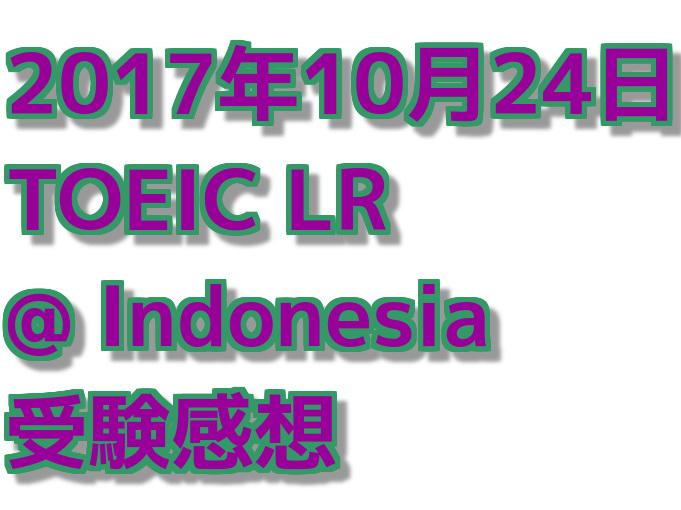 【海外でのTOEIC】 インドネシアでのTOEIC受験記(12回目)