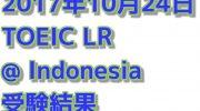 【海外でのTOEIC】インドネシアでのTOEIC受験 結果(12回目)