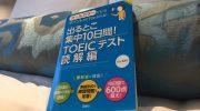 「出るとこ集中10日間! TOEICテスト読解編」の感想・レビュー ③