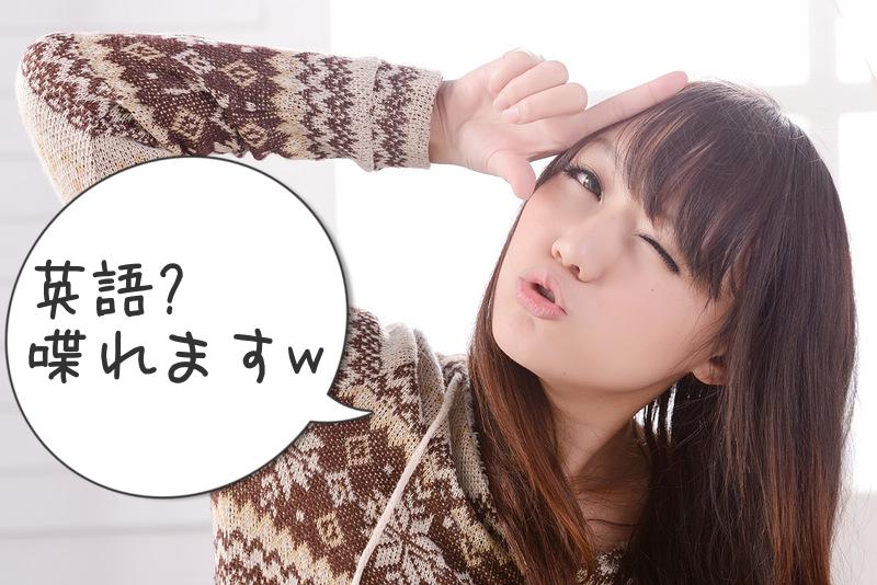 海外に1年半駐在して気付いた、日本人の「英語に対するハードルの高さ」