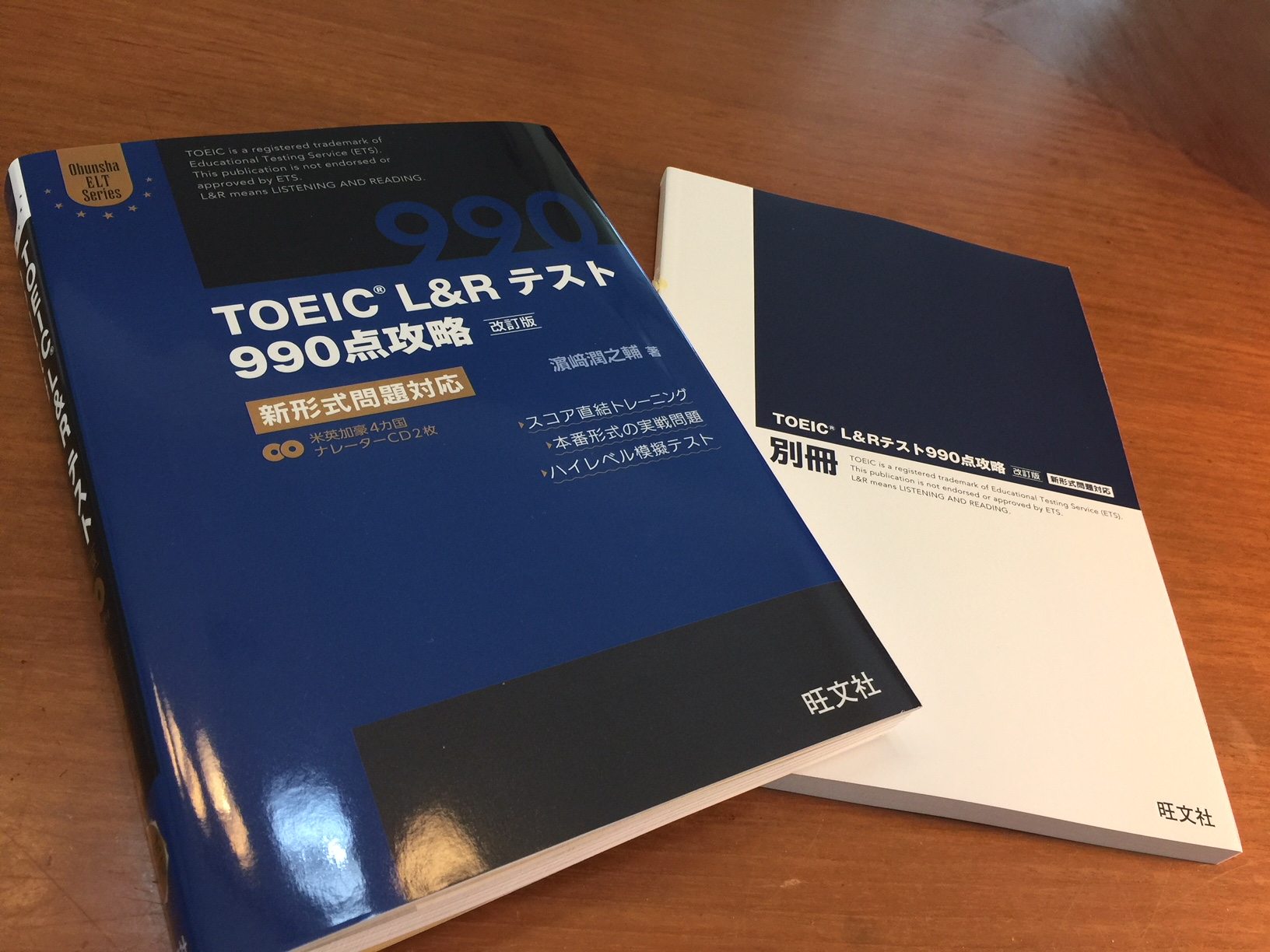 「TOEIC L&R テスト 990点攻略」の感想・レビュー①