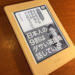 日本人に読んで欲しくない本、「ネイティブに笑われないクールイングリッシュ ―日本人の9割はダサい英語を話している」のご紹介