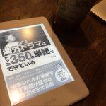 アホみたいに楽しく英語を勉強させられ続けるのではなく、ササッと日本を出る