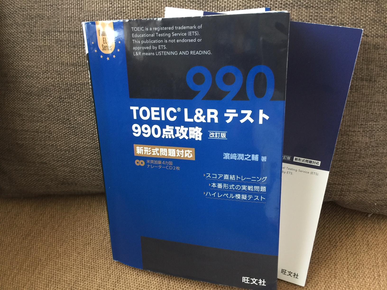 「TOEIC L&R テスト 990点攻略」の感想・レビュー②