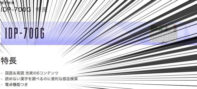 キヤノン電子辞書の特徴 (特長)