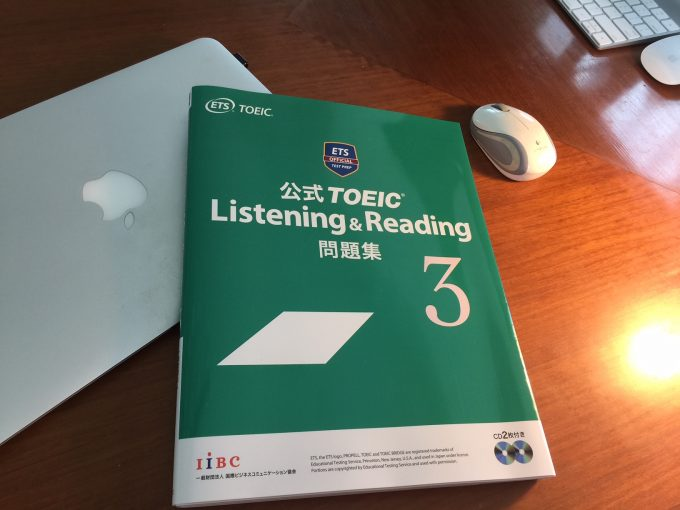 「公式TOEIC Listening & Reading 問題集3」の感想・レビュー ①
