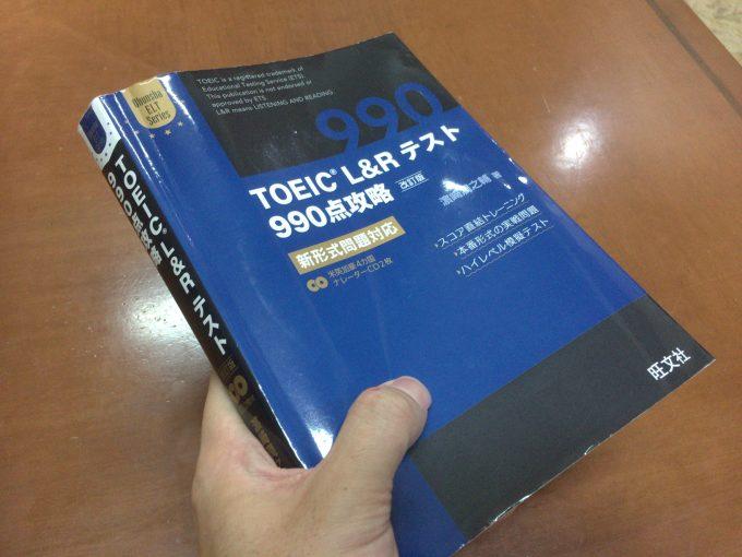 「TOEIC L&R テスト 990点攻略」の感想・レビュー③