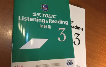 「公式TOEIC Listening & Reading 問題集3」の感想・レビュー ②