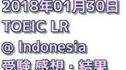 【海外でのTOEIC】インドネシアでのTOEIC受験 感想&結果 (13回目)