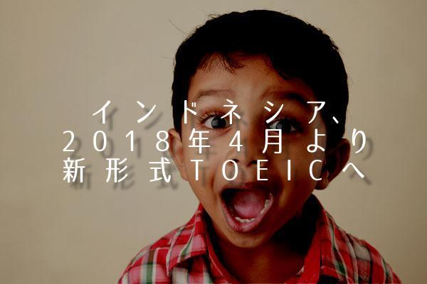 日本・韓国以外の国でもTOEIC L&R 新形式の運用開始【2018年4月より】