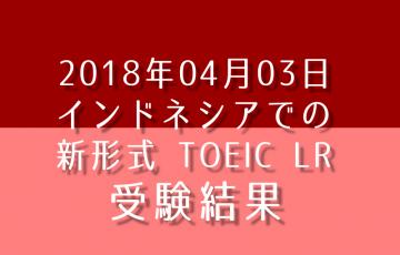 【海外でのTOEIC】インドネシアでの新形式TOEIC L&R 受験結果