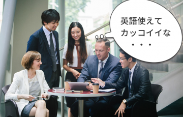 日本人が抱きがちな「英語ができる人への憧れ・嫉妬」はそろそろ捨てませんか?