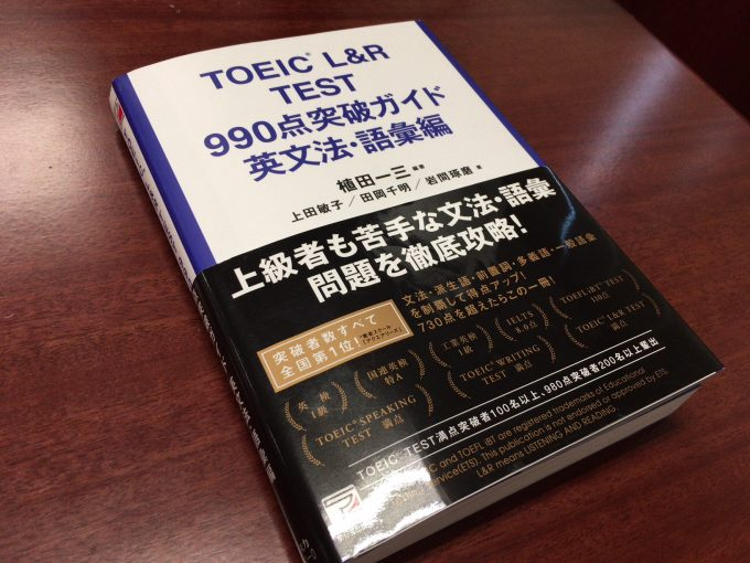 「TOEIC L&R TEST 990点突破ガイド 英文法・語彙編」の感想・レビュー