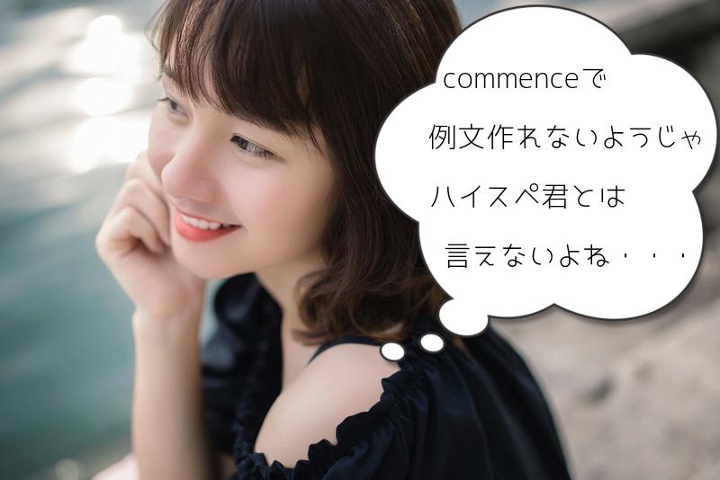 """ビジネスの場でもTOEIC(R)でも頻出の単語""""commence"""""""