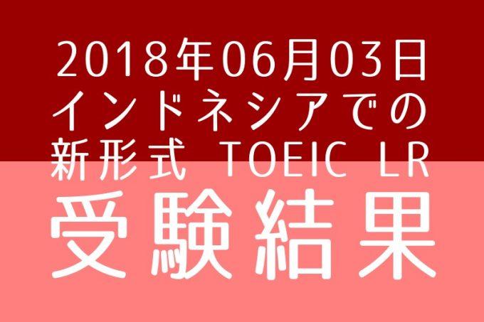 【海外でのTOEIC】インドネシアでのTOEIC L&R 受験結果 【2018年06月03日】