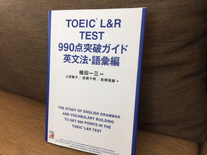 「TOEIC L&R TEST 990点突破ガイド 英文法・語彙編」の感想・レビュー ②
