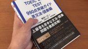 「TOEIC L&R TEST 990点突破ガイド 英文法・語彙編」の感想・レビュー ③