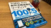 「TOEICテスト 新形式精選模試リーディング」の感想・レビュー ①
