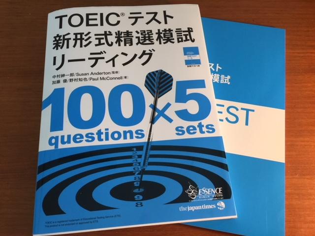 「TOEICテスト 新形式精選模試リーディング」の感想・レビュー ②