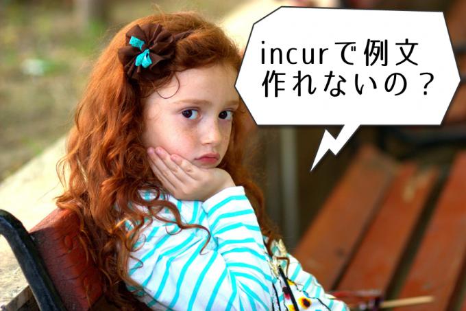 """ビジネスの場でもTOEIC L&Rでも頻出の単語""""incur"""""""