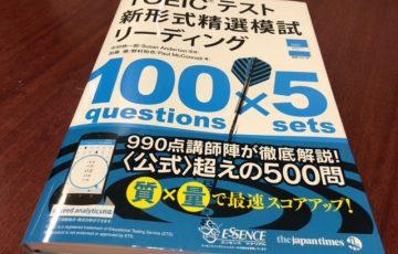 「TOEICテスト 新形式精選模試リーディング」の感想・レビュー ③