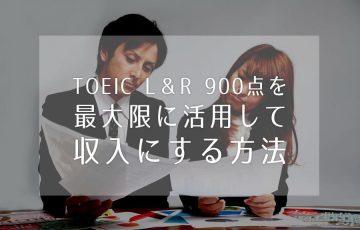 TOEIC L&R 900点をマネタイズする方法を戦略的に考える