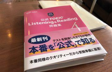 「公式 TOEIC Listening & Reading 問題集 4」の感想・レビュー ①