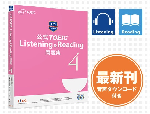 「公式 TOEIC Listening & Reading 問題集 4」の感想・レビュー ③